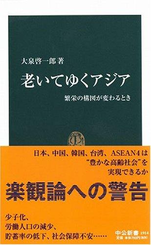老いてゆくアジア―繁栄の構図が変わるとき (中公新書 1914)