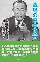 馬弓 良彦 (著)新品: ¥ 1,188ポイント:36pt (3%)11点の新品/中古品を見る:¥ 1,152より