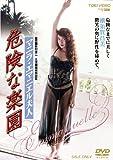 マニラ・エマニエル夫人 危険な楽園 [DVD]