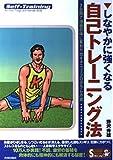 しなやかに強くなる自己トレーニング法―7日間で理想の体に変わり出すメニュープログラム方式 (SEISHUN SUPER BOOKS SPECIAL)