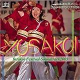 よさこい祭りサウンドトラック2003