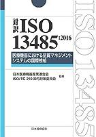 対訳ISO13485:2016 医療機器における品質マネジメントシステムの国際規格 (Management System ISO SERIES)
