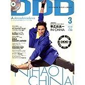 DDD (ダンスダンスダンス) 2008年 03月号 [雑誌]
