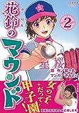 花鈴のマウンド 2 (ソノラマ+コミックス)