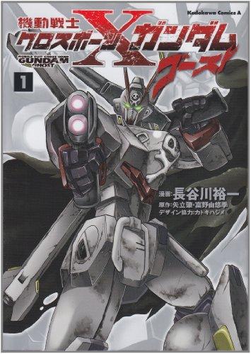 機動戦士クロスボーン・ガンダム ゴースト (1) (カドカワコミックス・エース)の詳細を見る