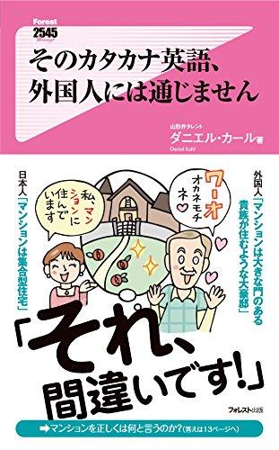 海外旅行で注意が必要!?実は海外で通じない「和製英語」とは?