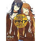 ダブルクロス The 3rd Edition リプレイ・デザイア(5)  面影の古都 (富士見ドラゴン・ブック)
