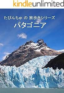 たびんちゅの旅歩きシリーズパタゴニア: パタゴニア旅行記 (たびんちゅ文庫)