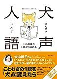 犬声人語 (ワニプラス)