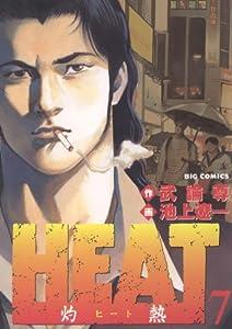 HEAT-灼熱-(7) HEAT (ビッグコミックス)
