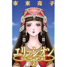 エリュシオン―青宵廻廊― (2) (バーズコミックス ガールズコレクション)