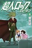 超人ロック エピタフ 4 (コミックフラッパー)