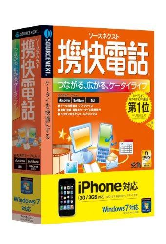 携快電話 Windows7対応版