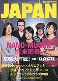ROCKIN'ON JAPAN (ロッキング・オン・ジャパン) 2009年 09月号 [雑誌]
