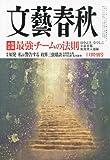 文藝春秋 2011年 10月号 [雑誌]