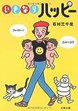 いきなりハッピー (文春文庫)