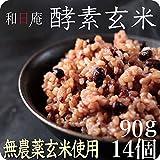 和日庵 酵素玄米 もっちり熟成90g(2W)無農薬玄米