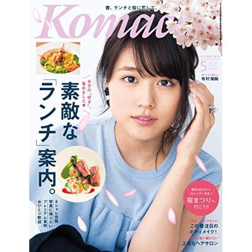 長野Komachi2017.5月号