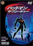 バットマン:ザ・フューチャー ミスター・フリーズの真実編[DVD]