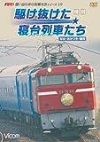 惜別、駆け抜けた寝台列車たち なは・あかつき・銀河[DW-4119][DVD]