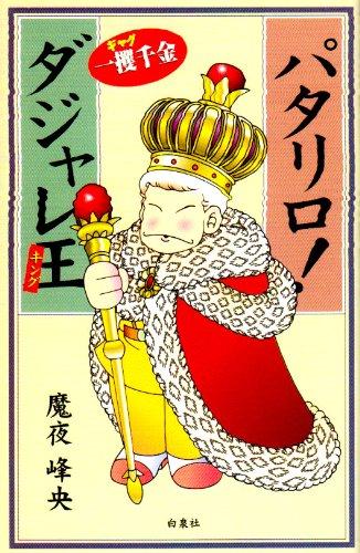 パタリロ!ダジャレ王(キング)の詳細を見る