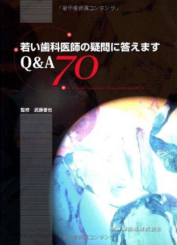 若い歯科医師の疑問に答えます Q&A70