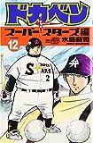 ドカベン (スーパースターズ編12) (少年チャンピオン・コミックス)