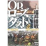 Op.ローズダスト 中 (文春文庫)