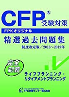 CFP受験対策精選過去問題集 ライフプランニング・リタイヤメントプランニング 2018~2019年版