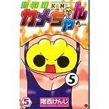動物のカメちゃん 5 (少年サンデーコミックス)