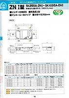 ZNⅠ型 SK25SA-ZNⅠ 鋼板製錆止め塗装蓋付