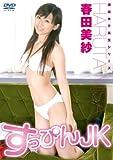 すっぴん JK 2 [DVD]