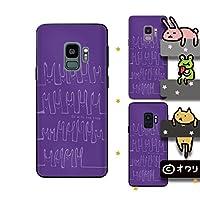 Galaxy S9 (docomo SC-02K / au SCV38) 兼用 カバー ケース (ハード) [Kouken] デザイナーズ : オワリ 「流れに身を任せ」 パープル