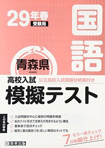高校入試模擬テスト国語青森県平成29年春受験用