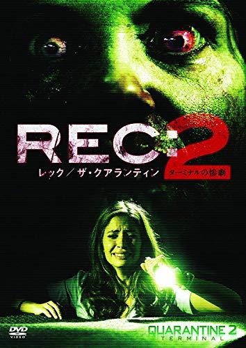 Happinet(ハピネット)『REC:レック ザ・クアランティン2 ターミナルの惨劇』