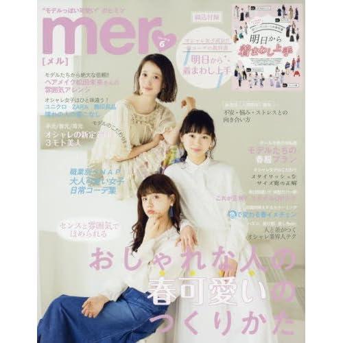 mer(メル) 2018年 06 月号 [雑誌]