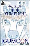 青の章二詩 夢牛 YUMEUSHI (IGUMOON BOOKS)