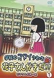 DVD>学校のコワイうわさ新花子さんがきた!! 1 花子さん危機一髪 (<DVD>) 画像