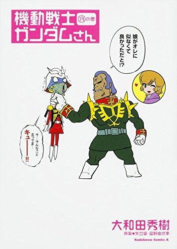 機動戦士ガンダムさん (13) (カドカワコミックス・エース)の詳細を見る