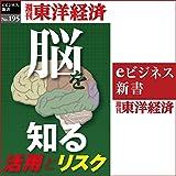 「脳」を知る(週刊東洋経済eビジネス新書No.195)
