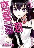 ★【100%ポイント還元】【Kindle本】恋愛暴君 1~2巻 (メテオCOMICS)が特価!