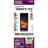 ラスタバナナ DIGNO ケータイ フィルム 指紋・反射防止 ディグノケータイ 液晶保護フィルム 日本製 T708501KC