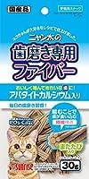ニャン太 ニャン太の歯磨き専用ファイバー アパタイトカルシウム入り 30g