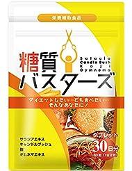 糖質バスターズ (30日分) 糖質オフ 糖質カット 糖質制限 ダイエット サラシア サプリ