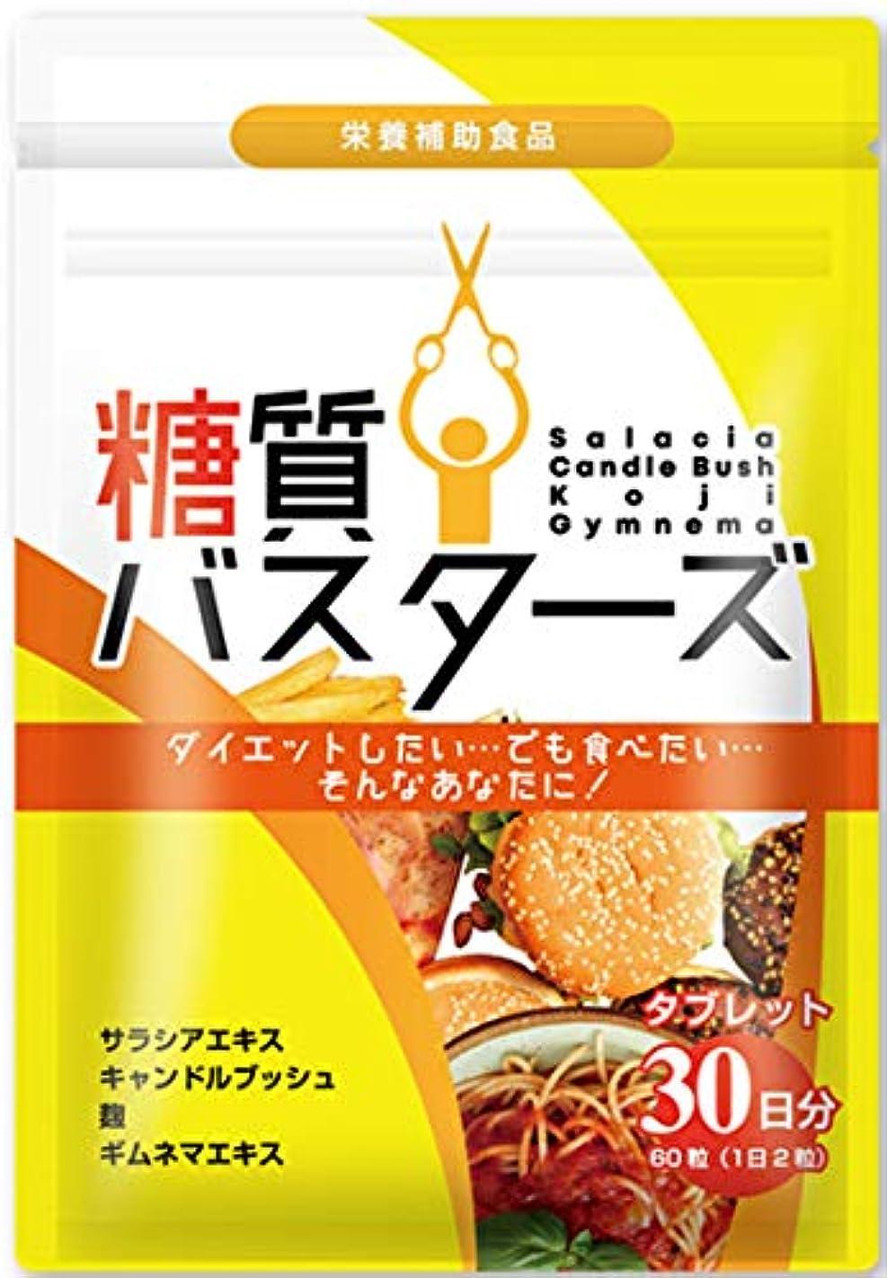 検査官自動車反抗糖質バスターズ (30日分)ダイエットサプリ 糖質オフ 糖質カット 糖質制限 脂肪燃焼 ダイエット サラシア サプリ 糖質ダイエット