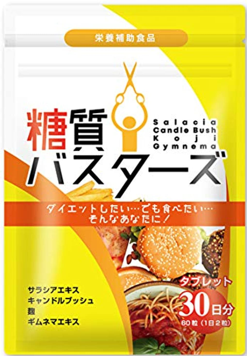 無関心思い出ヒステリック糖質バスターズ (30日分)ダイエットサプリ 糖質オフ 糖質カット 糖質制限 脂肪燃焼 ダイエット サラシア サプリ 糖質ダイエット