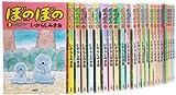 ぼのぼの コミック 1-37巻セット (バンブーコミックス)