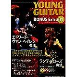 ヤングギター[ボーナスエクストラ 01] ランディローズ奏法+エドワードヴァンヘイレン奏法 (付録CD2枚付)