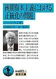 「後期資本主義における正統化の問題 (岩波文庫)」販売ページヘ