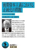 後期資本主義における正統化の問題 (岩波文庫)